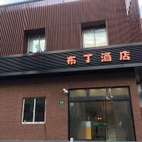 布丁(上海中山醫院店)酒店預訂
