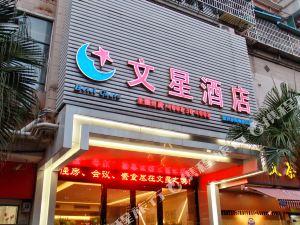 文星連鎖酒店(廣州會展中心赤崗店)(Wenxing Chain Hotel (Guangzhou Convention and Exhibition Center Chigang))