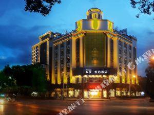 五悅悅心酒店(瑞麗德龍國際珠寶城店)(原速發大酒店)