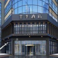 全季酒店(廣州白雲機場店)酒店預訂