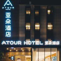上海新國際博覽中心亞朵酒店酒店預訂