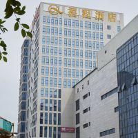 禧程酒店(深圳光明店)酒店預訂