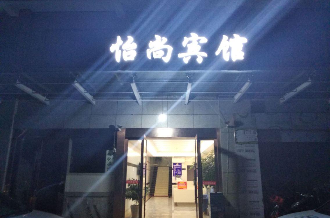 杭州怡尚賓館