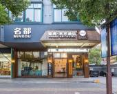 烏鎮錦灣藝術酒店