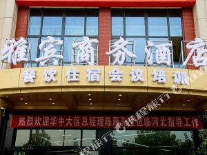 雅賓商務酒店(邢台開元寺公園店)(原恒8連鎖酒店)