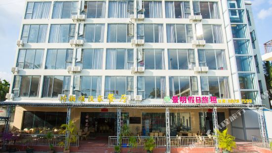 Jingming Holiday Hotel