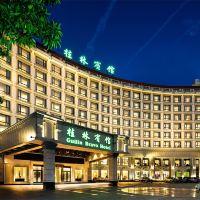 桂林賓館酒店預訂