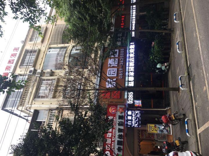 興義温馨家園酒店