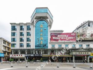 福鼎市福鼎大酒店
