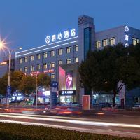 上海君心酒店酒店預訂