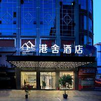 港舍酒店(桂林中心廣場店)酒店預訂
