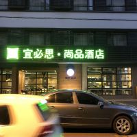 宜必思尚品酒店(上海青浦區體育中心店)(原澤宇酒店虹橋會展中心青浦店)酒店預訂