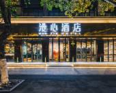 漫心杭州西湖武林廣場酒店