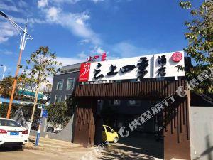 雲上四季酒店(昆明滇池路南亞風情園店)(Yunshang Siji Hotel (Kunming Dianchi Road South Asia Featured Park))