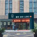 睿柏·雲酒店(杭州錢江世紀城振寧路地鐵站店)(原杭州鼎旺賓館)(Ripple Hotel (Hangzhou Qianjiang Century City Zhenning Road Metro Station))