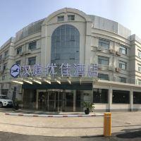 漢庭優佳酒店(上海虹橋樞紐火車站店)酒店預訂
