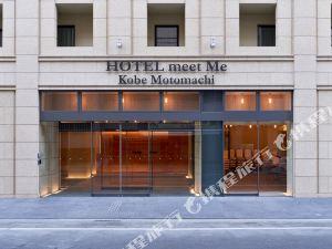 神戶元町邂逅真我酒店
