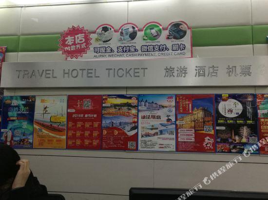 珠海香江維克酒店(Zhuhai Hongkong Victory Hotel)旅遊票務專櫃