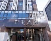 全季酒店(北京奧體公園店)