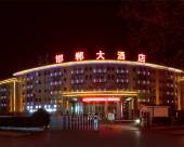 邯鄲大酒店