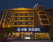 非繁·城品酒店(日照迎賓路大潤發店)