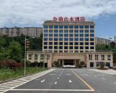 水富金鼎山水酒店