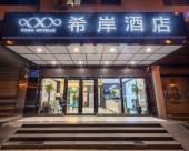 希岸酒店(上海世博西藏南路店)