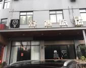 台州舒遇旅店