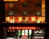 登封錦上星大酒店