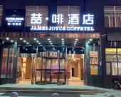 喆啡酒店(長春火車站店)