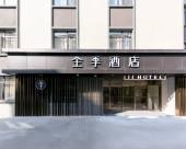 全季酒店(上海體育場店)