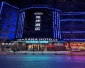 希岸酒店(鄭州CBD會展中心燕莊地鐵站店)