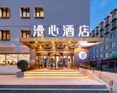 漫心北京廣渠門酒店