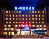 喆啡酒店(淄博張店區政府理工大學店)