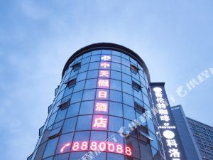 廣安中天假日酒店