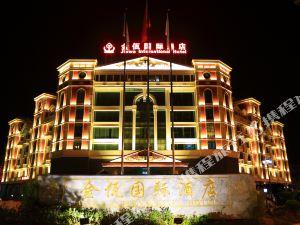 滄源金佤大酒店