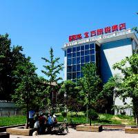 北方朗悅酒店(北京甘家口店)酒店預訂