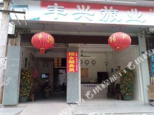 廉江豐興旅店