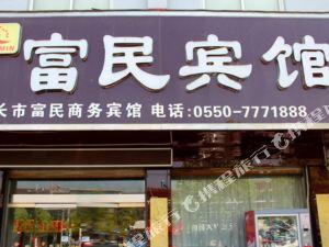 天長滁州富民商務賓館