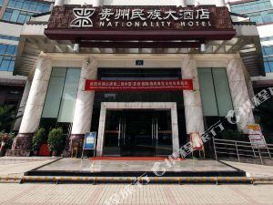 貴州民族大酒店