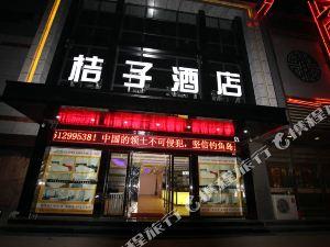 桔子酒店(連云港步行街店)