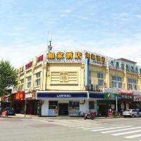 如家酒店(上海世紀大道商城路地鐵店)酒店預訂