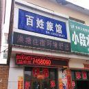 襄垣百姓旅館(候堡)