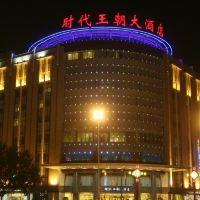 咸陽時代王朝大酒店酒店預訂