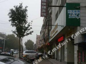 永濟運城鑫悅快捷賓館