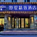 新昌舒緹精致酒店