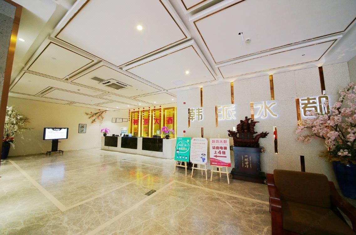 杭州韓派大酒店Hanpai Hotel