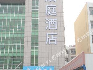 漢庭酒店(鄒平黃山二路店)