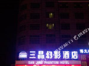 邵東三晶幻影酒店