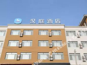 (新品)漢庭酒店(雙遼大市場店)
